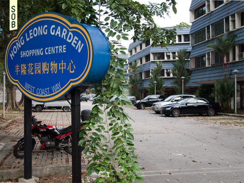 The familiar signage of Hong Leong Gardens Shopping Centre